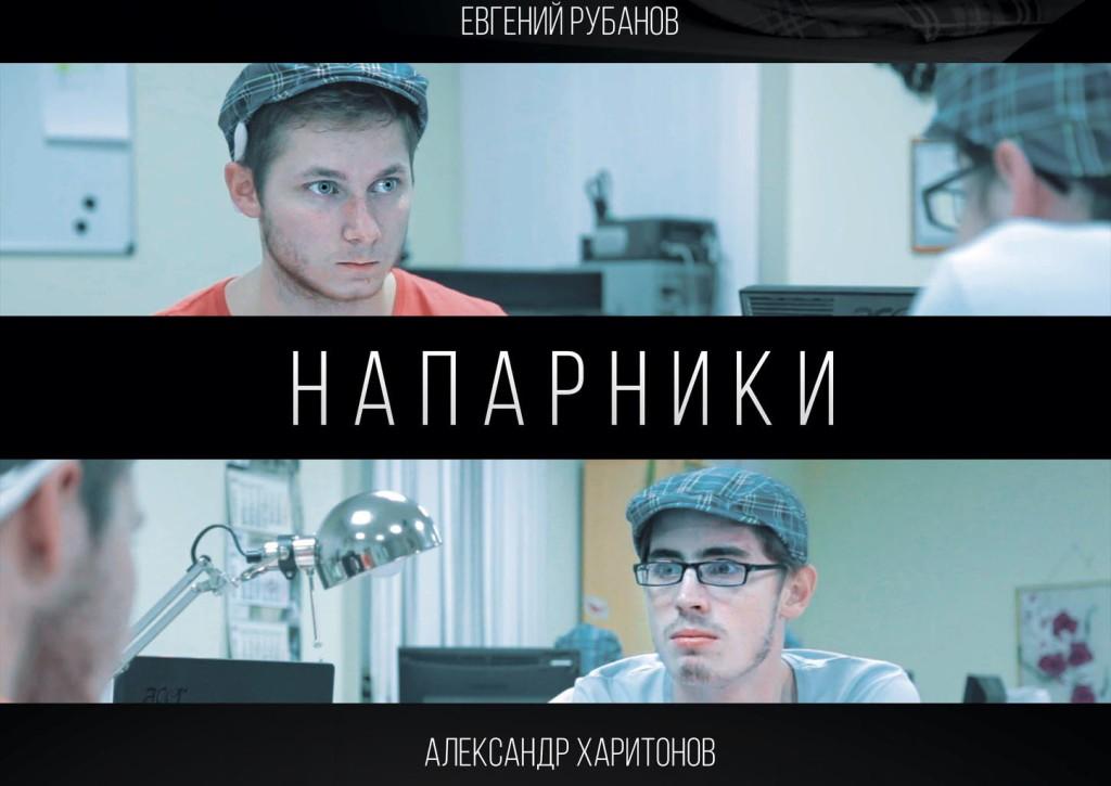 workmates-screen