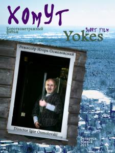 yokes-poster