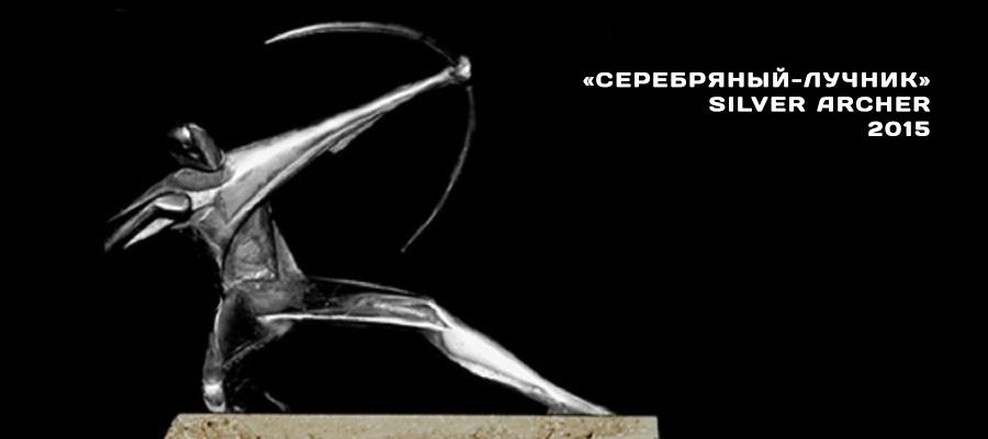 silver arrow award